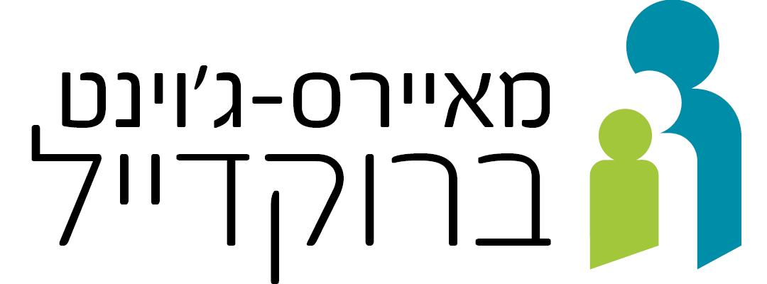 מכון מאיירס-ג'וינט-ברוקדייל לוגו
