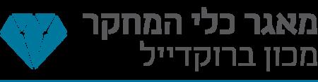 לוגו מאגר כלי המחקר