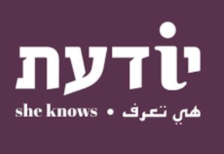 יודעת - מרכז ידע בנושא נשים ומגדר בישראל